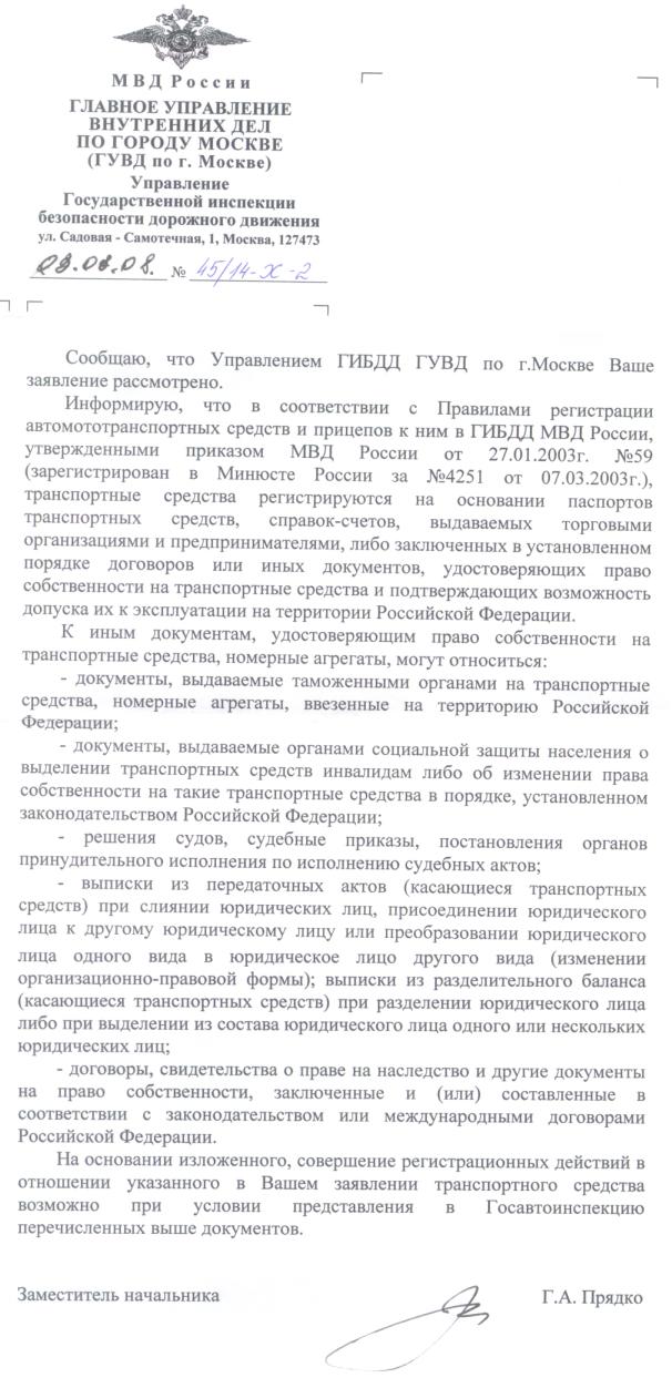 гибдд москва жалоба: